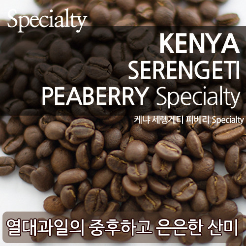 케냐 피베리(PB) SERENGETI specialty 200g(washed)